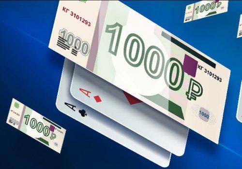 Бездепозитный бонус покердом