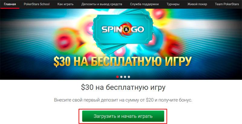 Загрузка клиента с официального сайта покерстарс