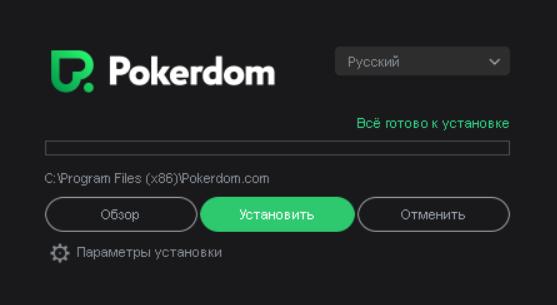 Установка приложения Pokerdom