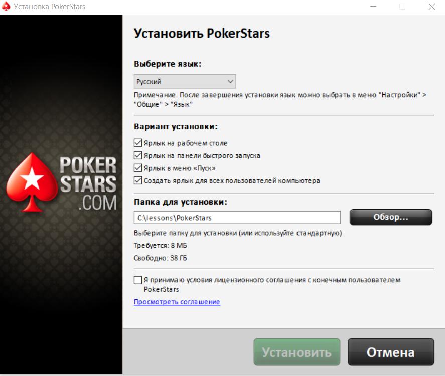 Установка клиента pokerstars