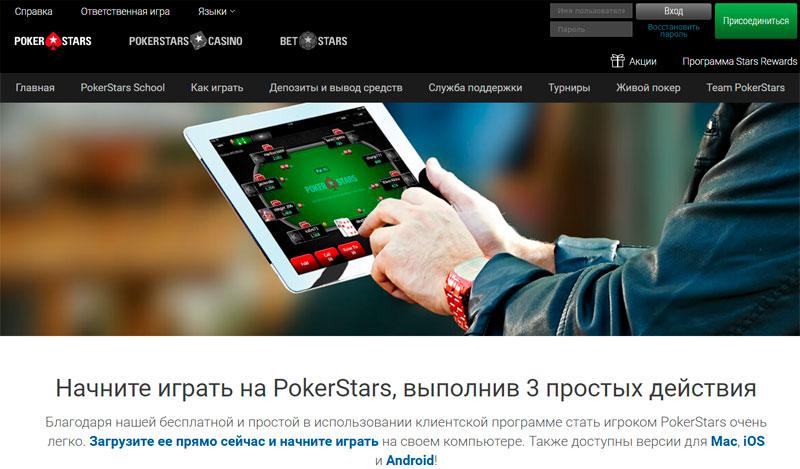 официальная страница pokerstars
