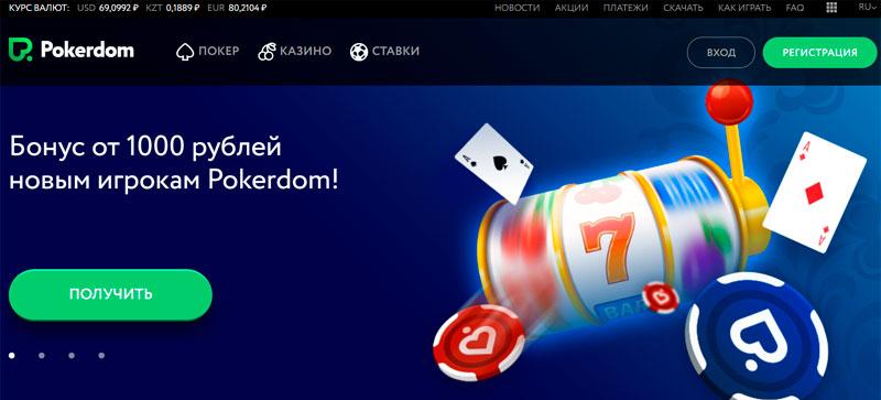Главная страница покерного рума pokerdom
