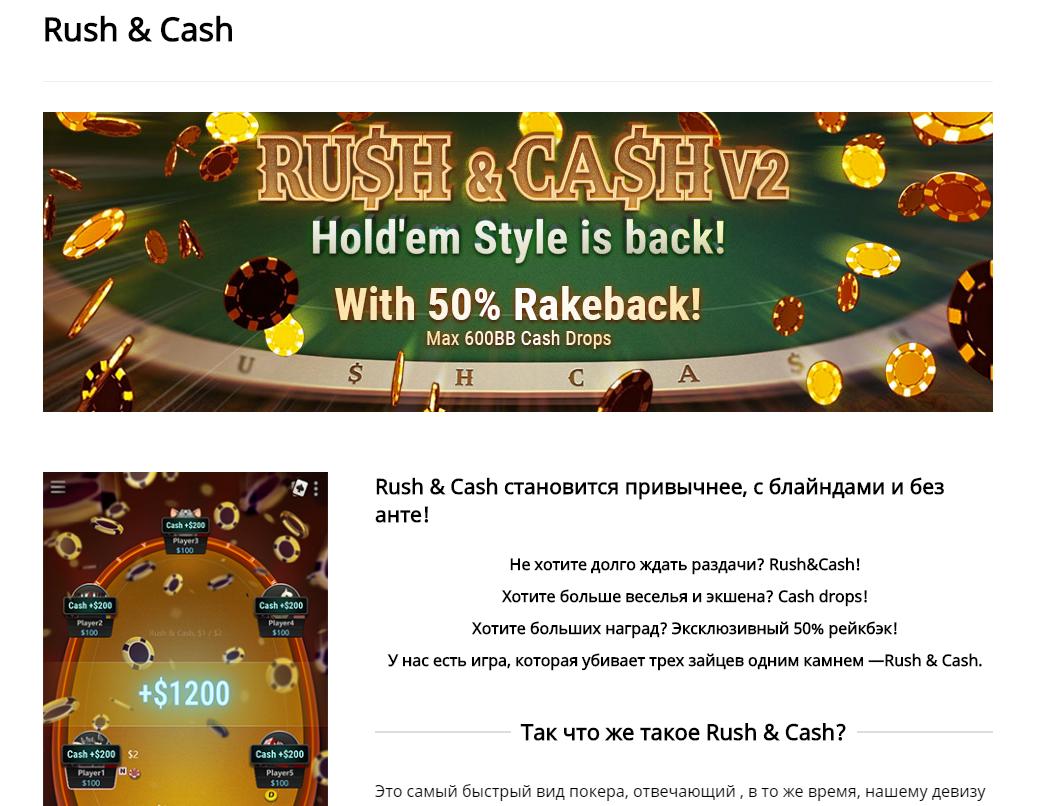 Rush & Cash - это самые быстрые покерные игры.