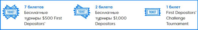 Билеты на бесплатные турниры за первый депозит 888poker.
