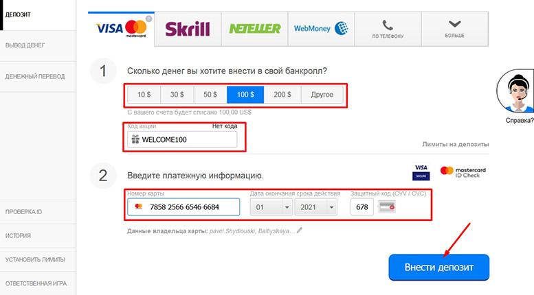 Внесение депозита с актуальным промокодом в кассе рума 888poker.