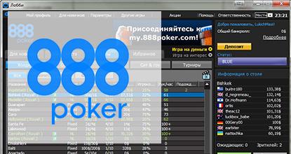 888 покер играть онлайн через браузер