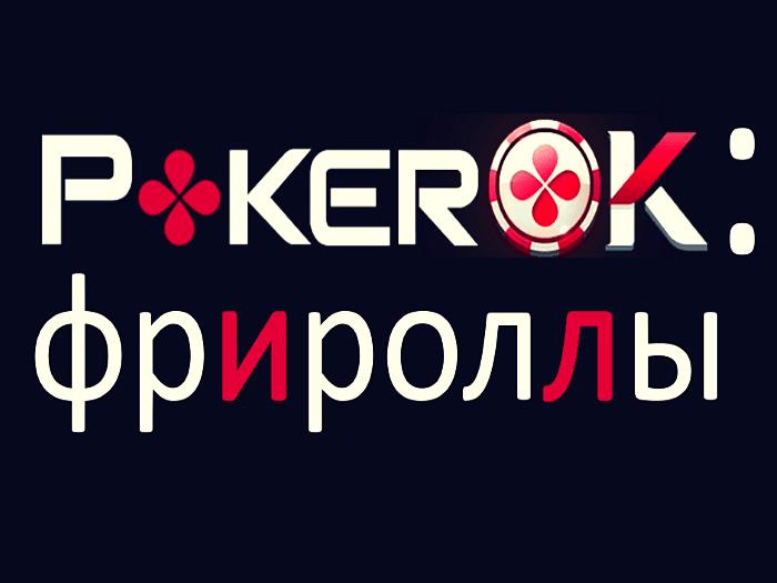 фрироллы на ПокерОк