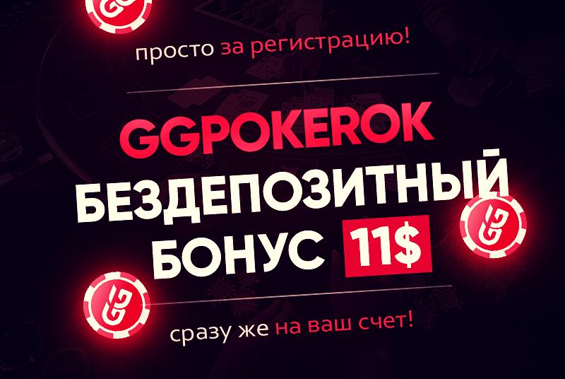 бездеп на ПокерОк