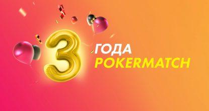 Три года PokerMatch: три турнира, три миллиона и другие сюрпризы