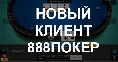 Встречайте новый улучшенный клиент от 888Poker!