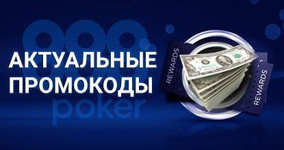 Актуальные промокоды на 888 Poker