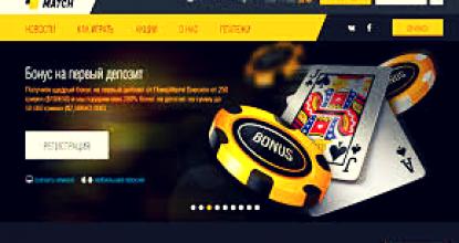 Как скачать PokerMatch – этапы загрузки и установки клиента