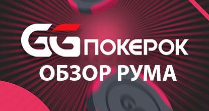 Играть в руме GGPokerOk – обзор и главные преимущества для участников