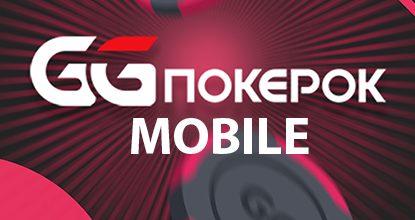 Обзор мобильного клиента GGPokerOk