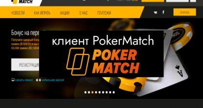 Скачай клиент PokerMatch на ПК и получи 200 гривен в подарок