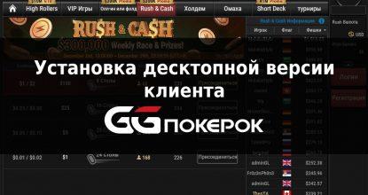 Установка десктопной версии клиента ПокерОк