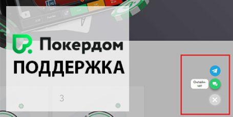 Поддержка Покердом: основные каналы связи, частые проблемы