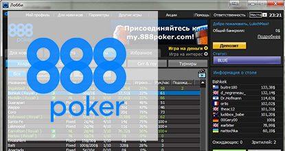 Как играть онлайн через браузер в 888poker